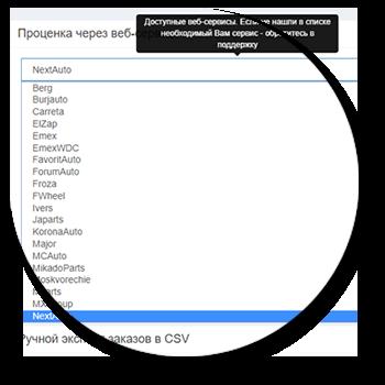 410b3997ac3 При использовании платформы доступна автоматизация поставщиков автозапчастей  через API. Данный функционал позволит в режиме реального времени опрашивать  ...